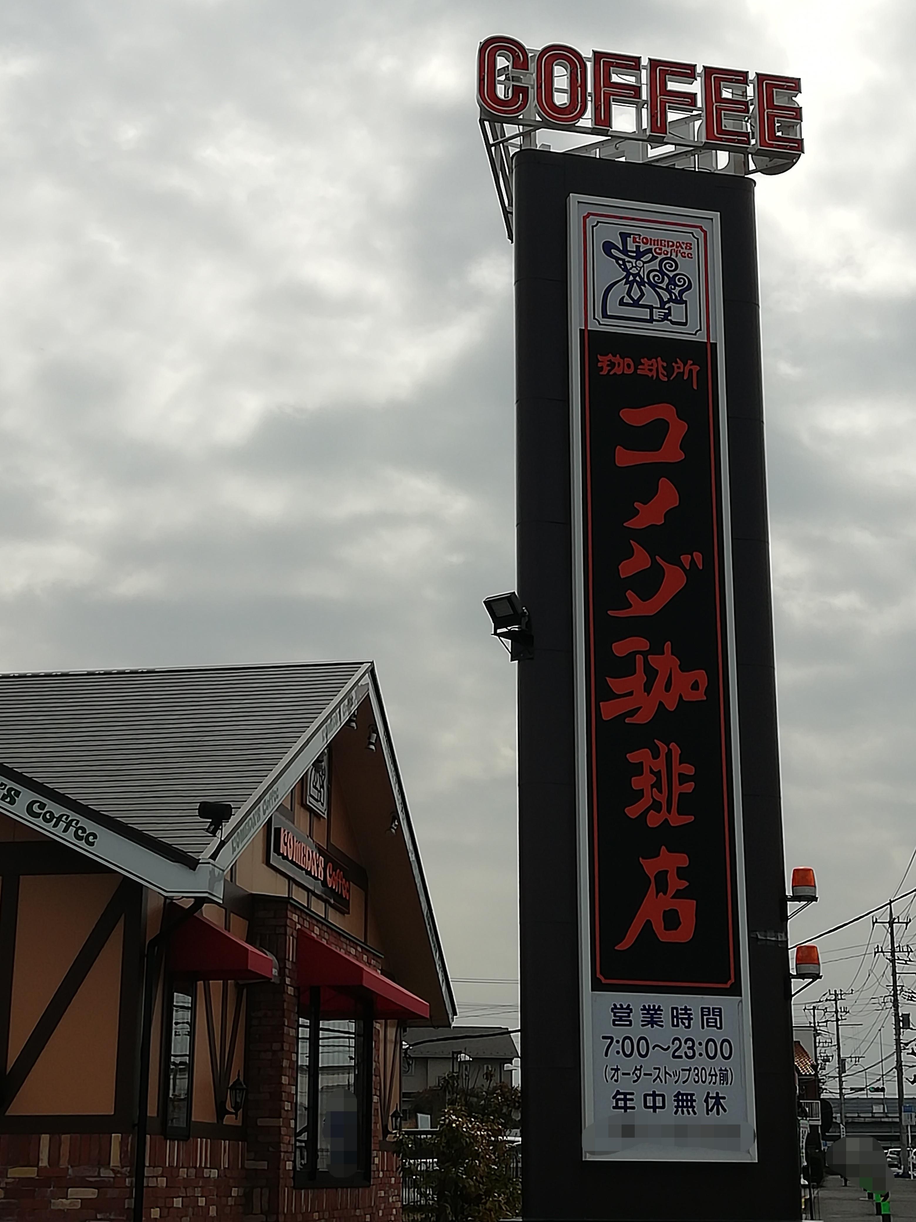 店舗検索 | 珈琲所コメダ珈琲店